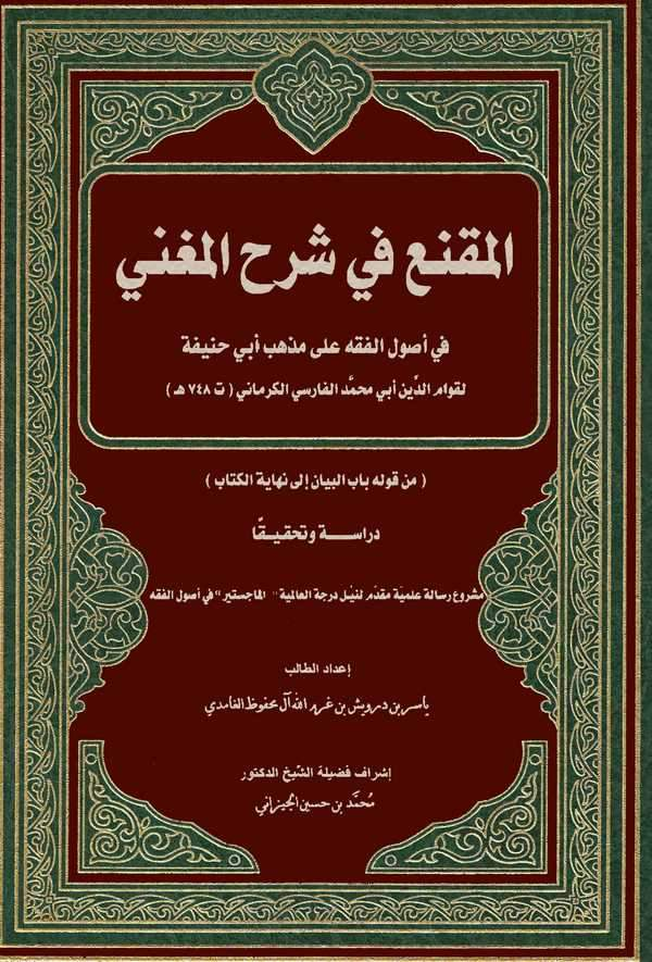 El Mukni fi Şerhil Mugni fi Usulil Fıkhi ala Mezhebi Ebi Hanife-المقنع في شرح المغني في أصول الفقه على مذهب أبي حنيفة