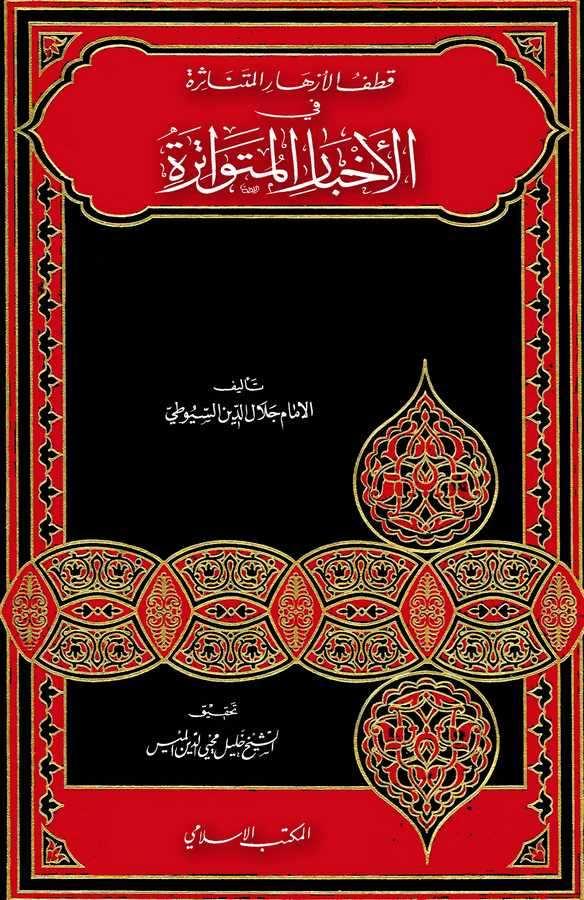 Katful Ezhar El Mütenasire fil Ahbaril Mütevatire-قطف الأزهار المتناثرة في الأخبار المتواترة