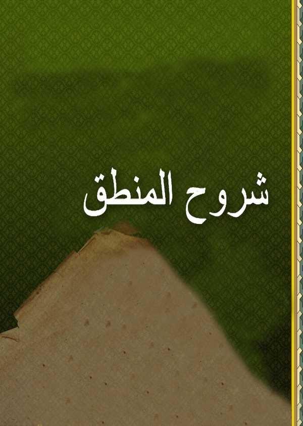 Şuruhul Mantık-شروح المنطق