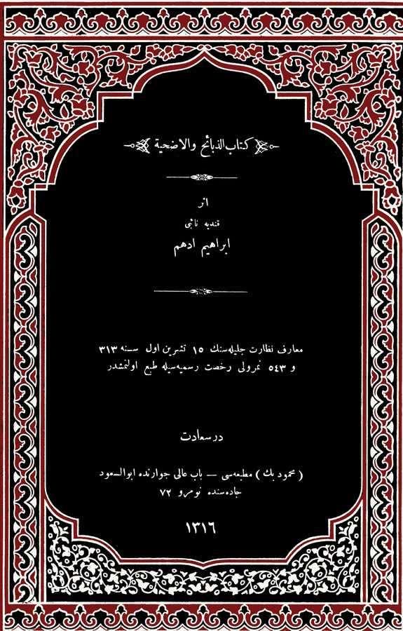 Kitabuz Zebaih vel Edhiye-كتاب الذبائح والأضحية