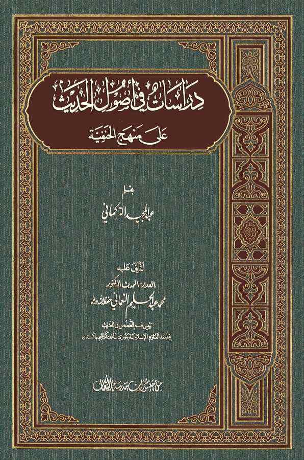 Dirasat fi Usulil Hadisi ala Menhecil Hanefiyye-دراسات في أصول الحديث على منهج الحنفية