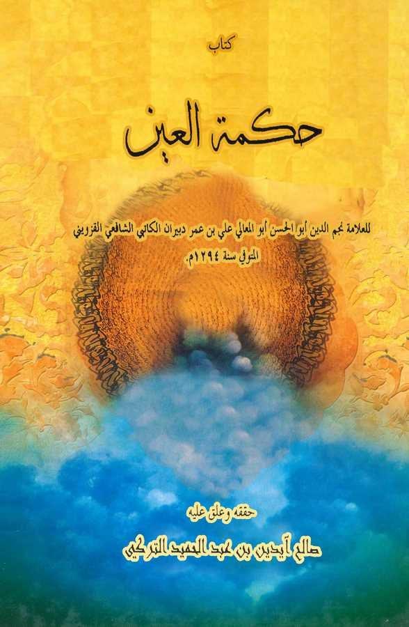 Hikmetül Ayn-حكمة العين