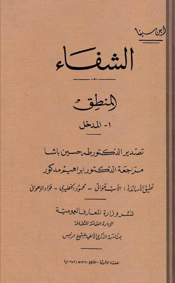 Eş Şifa El Mantık-الشفا المنطق