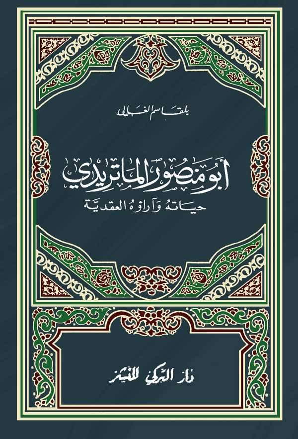 Ebu Mansur El Maturidi Hayatuhu ve Arauhu El Akadiyye-أبو منصور الماتريدي حياته وآراؤه العقدية