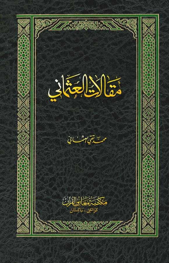 Makalatul Osmani-مقالات العثماني