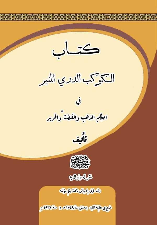 Kitabul Kevkebüd Dürriyyül Münir fi Ahkamiz Zehebi vel Fiddati vel Harir-كتاب الكوكب الدري المنير في أحكام الذهب والفضة والحرير