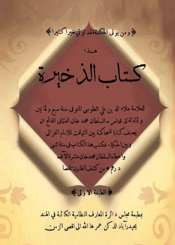Kitabuz Zehire-كتاب الذخيرة