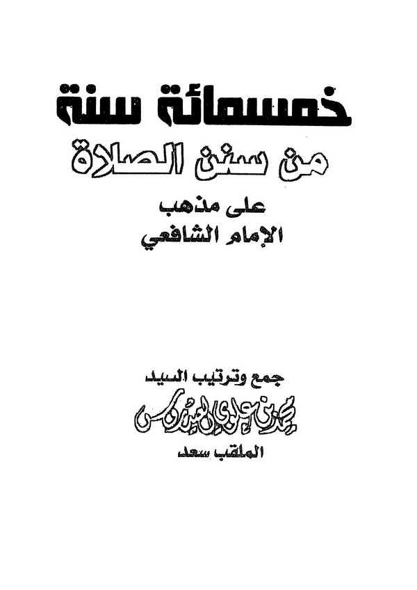Hamsemie Sünne min Sünenis Salati ala Mezhebil İmam Eş Şafii-خمسمائة سنة من سنن الصلاة على مذهب الإمام الشافعي