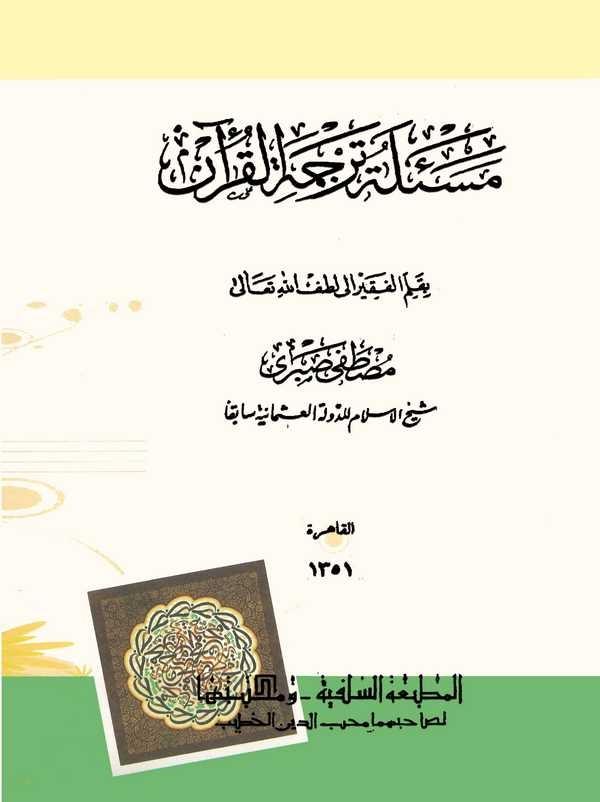 Meseletü Tercemetil Kuran-مسألة ترجمة القرآن