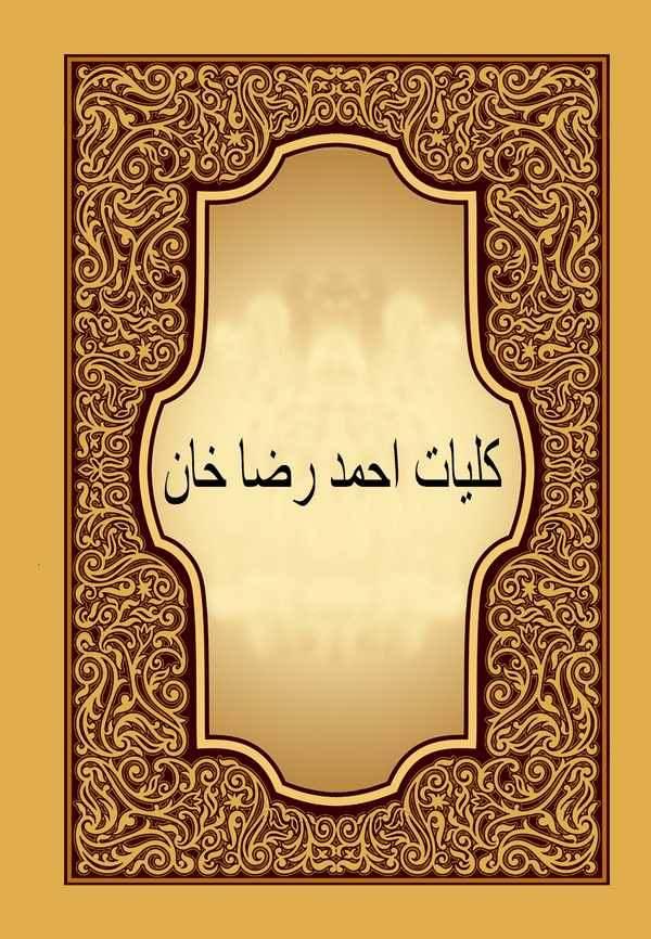Külliyyatu Ahmed Rıda Han-كليات أحمد رضا خان