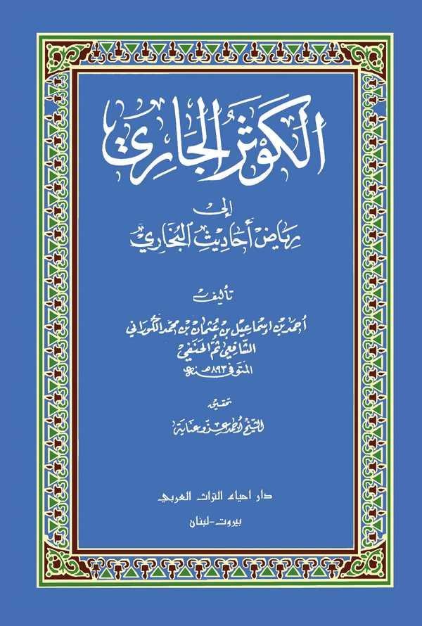El Kevserül Cari ila Riyadi Ehadisil Buhari-الكوثر الجاري إلى رياض أحاديث البخاري