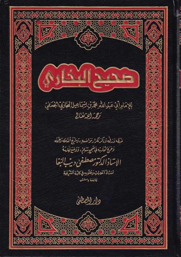 Sahihul Buhari-صحيح البخاري