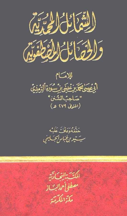 Eş Şemailül Muhammediyye vel Hasailül Mustafaviyye-الشمائل المحمدية والخصائل المصطفوية