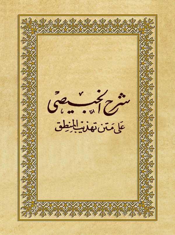 Şerhul Habisi ala Metni Tehzibil Mantık-شرح الخبيصي على متن تهذيب المنطق