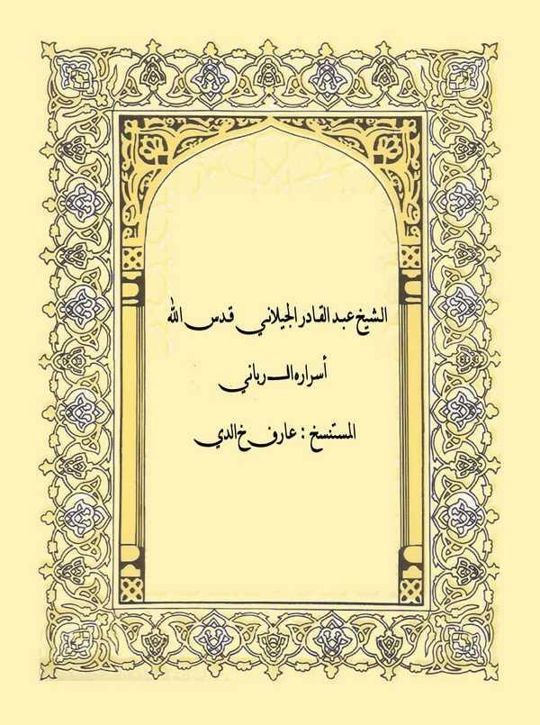 Eş Şeyh Abdulkadir El Ceylani-الشيخ عبد القادر الجيلاني