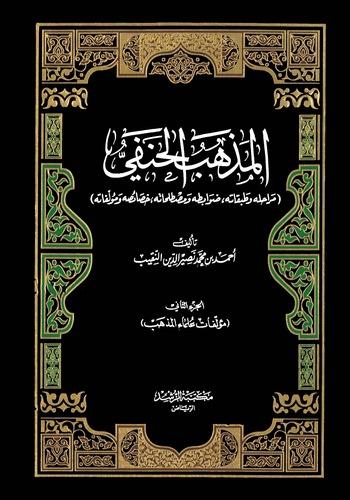 El Mezhebül Hanefi (Merahiluh ve Tabakatuh, Davabituhu ve Mustalahatuh, Hasaisuhu ve Müellefatuh)-المذهب الحنفي (مراحله وطبقاته,