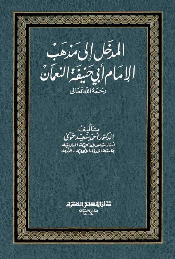 El Medhal ila Mezhebil İmam Ebi Hanife En Numan-المدخل إلى مذهب الإمام أبي حنيفة النعمان