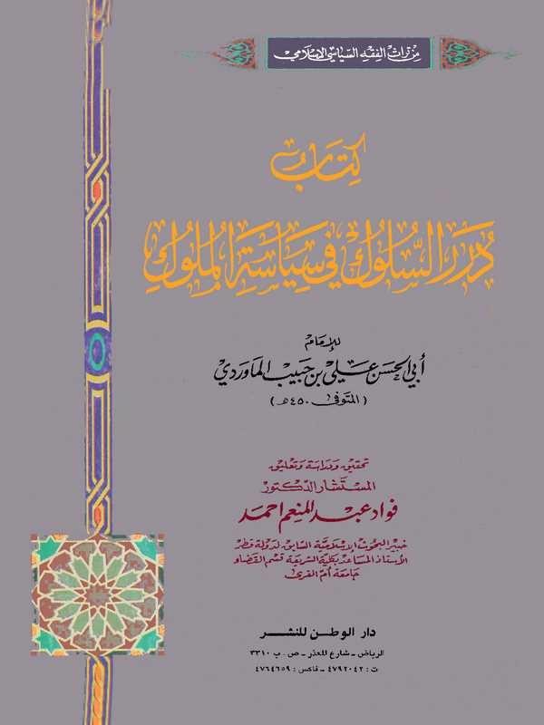 Kitabu Dürerüs Süluk fi Siyasetil Müluk-كتاب درر السلوك في سياسة الملوك