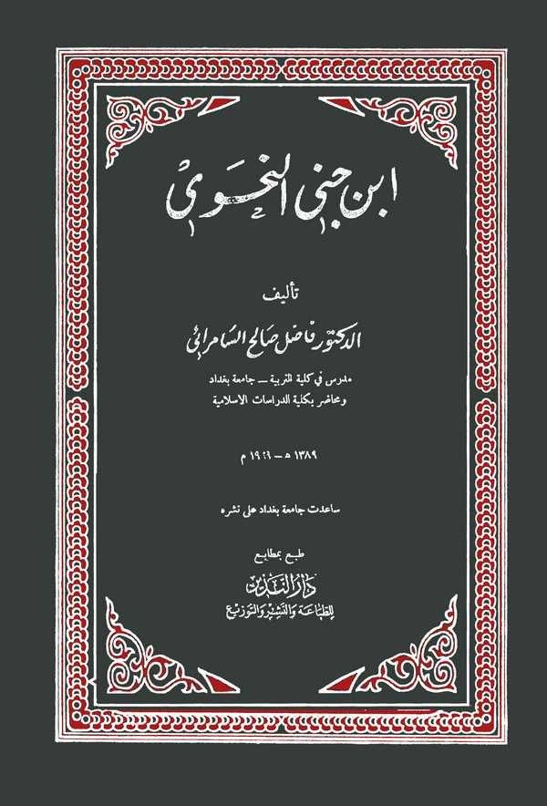 İbn Cinni En Nahvi-ابن جني النحوي