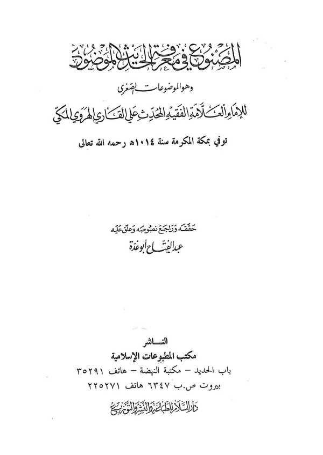 El Masnu fi Marifetil Hadisil Mevdu ve Hüvel Mevduat Es Sugra-المصنوع في معرفة الحديث الموضوع الموضوعات الصغرى