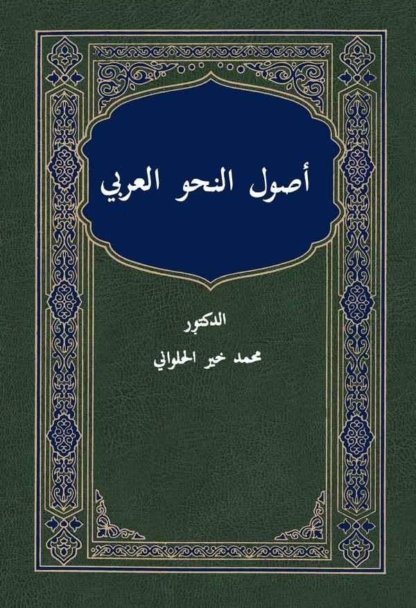 Usulun Nahv El Arabi-أصول النحو العربي