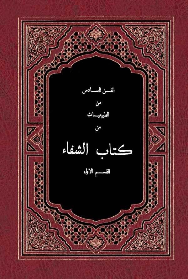 El Fennüs Sadis minet Tabiiyyat min Kitabiş Şifa El Kısmul Evvel-الفن السادس من الطبيعيات من كتاب الشفا القسم الأول