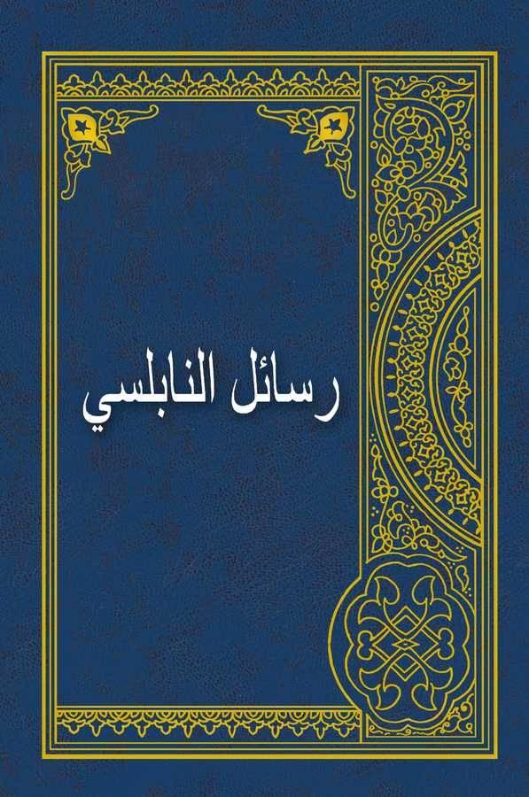 Resailun Nablusi-رسائل النابلسي