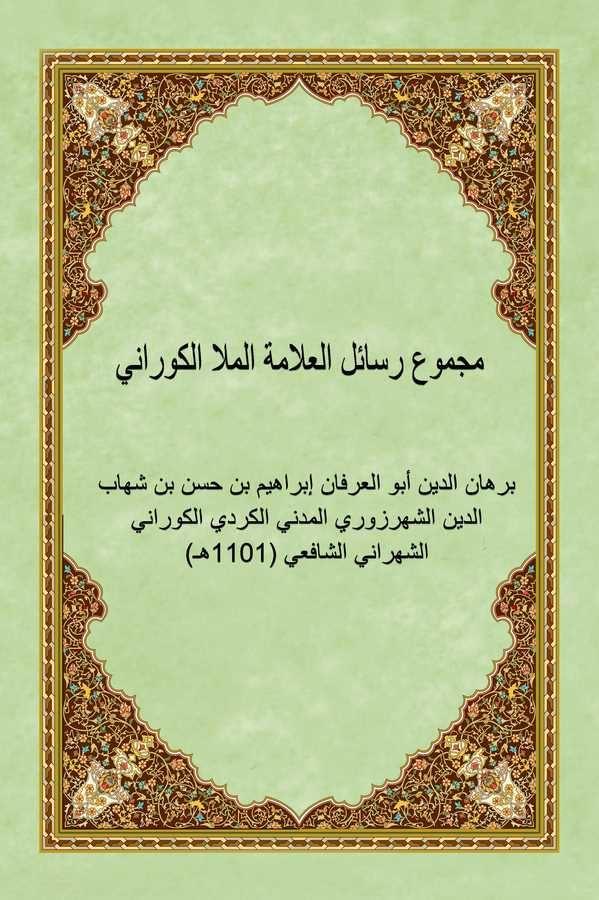 Mecmuu Resailil Allame El Molla El Gürani-مجموع رسائل العلامة الملا الكوراني