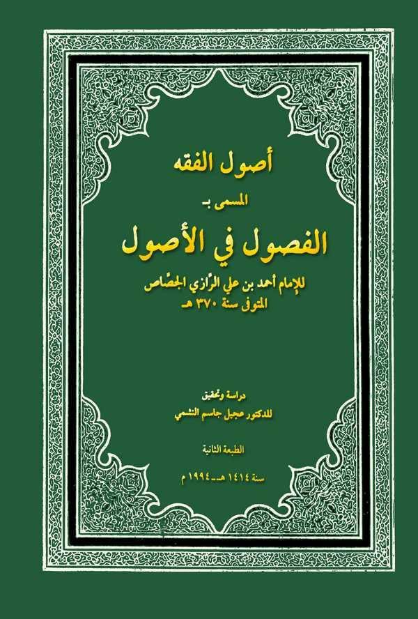 Usulul Fıkh El Müsemma bi El Fusul fil Usul-أصول الفقه المسمى ب الفصول في الأصول