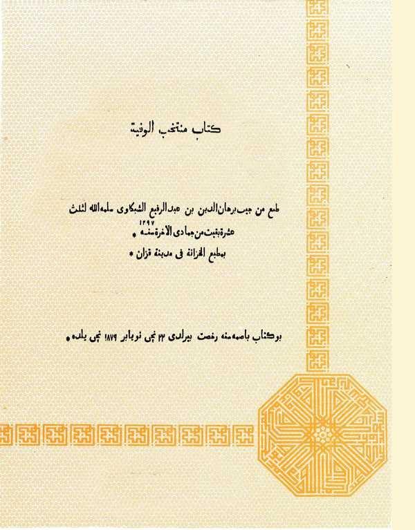 Muntahabul Vefiyye-منتخب الوفية
