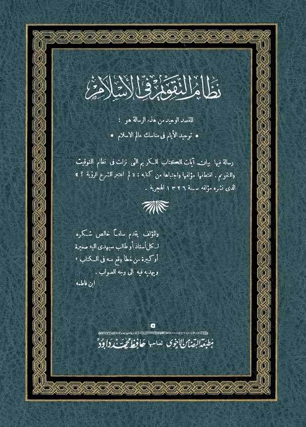 Nizamut Takvim fil İslam-نظام التقويم في الإسلام