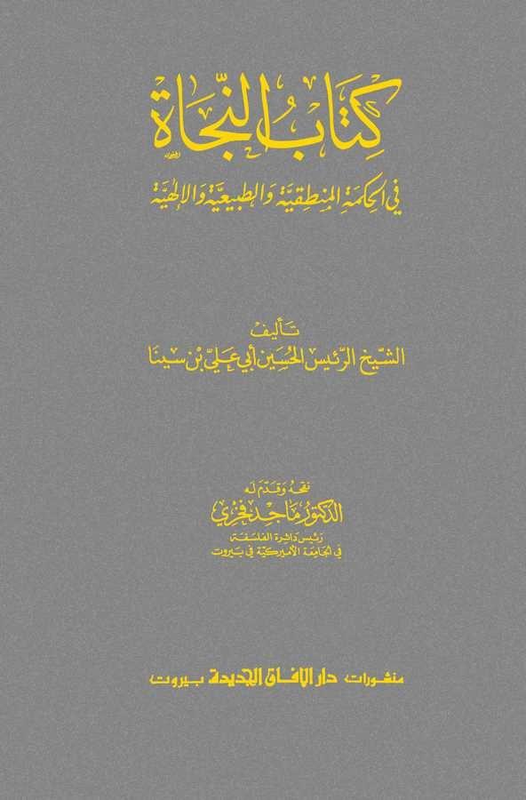 Kitabun Necat fil Hikmetil Mantıkiyye vet Tabiiyye vel İlahiyye-كتاب النجاة في الحكمة المنطقية والطبيعية والإهية