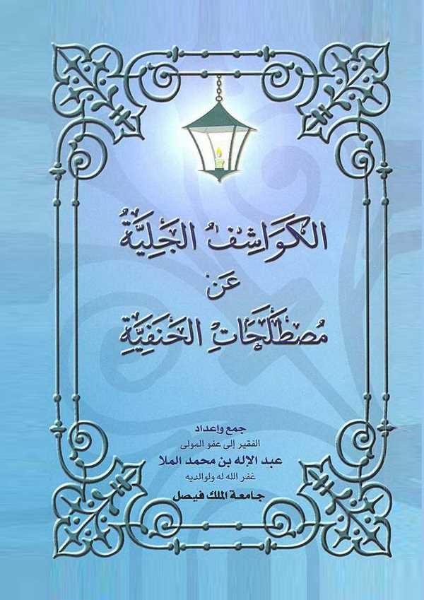 El Kevaşifül Celiyye an Mustalahatil Hanefiyye-الكواشف الجلية عن مصطلحات الحنفية
