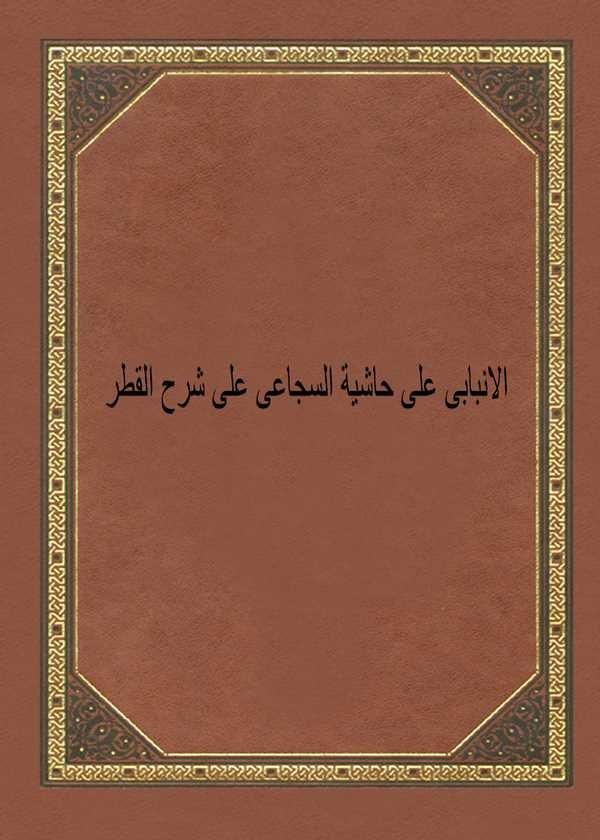 El Enbabi ala Haşiyetis Sücai ala Şerhil Katr-الانبابي على حاشية السجاعي على شرح القطر