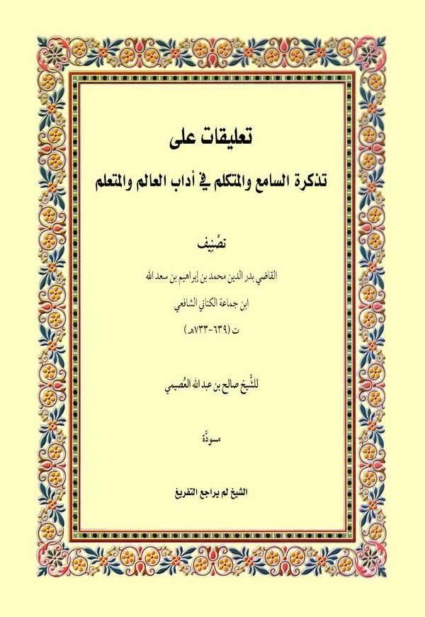 Talikat ala Tezkiretis Sami vel Mütekellim fi Edebil Alim vel Müteallim-تعليقات على تذكرة السامع والمتكلم في أدب العالم والمتعلم
