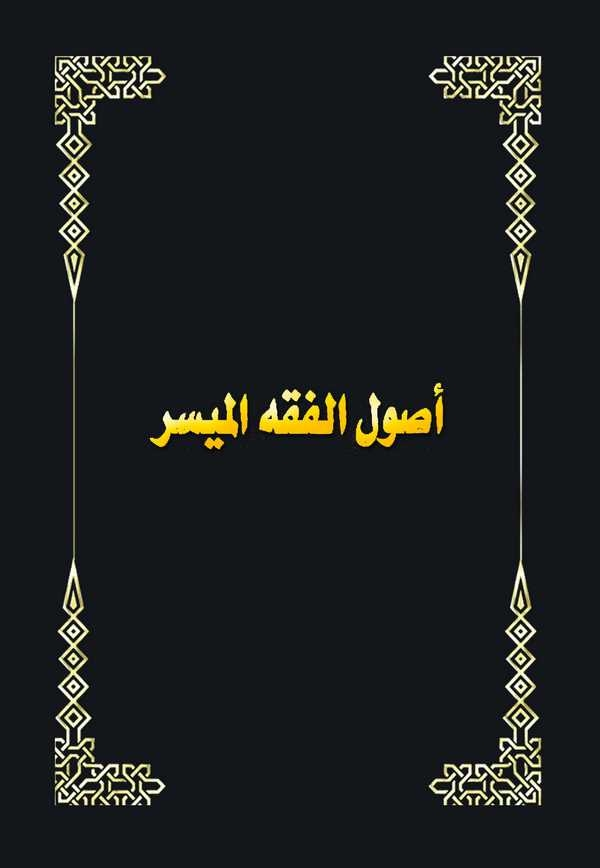 Usulul Fıkh El Müyesser-أصول الفقه الميسر