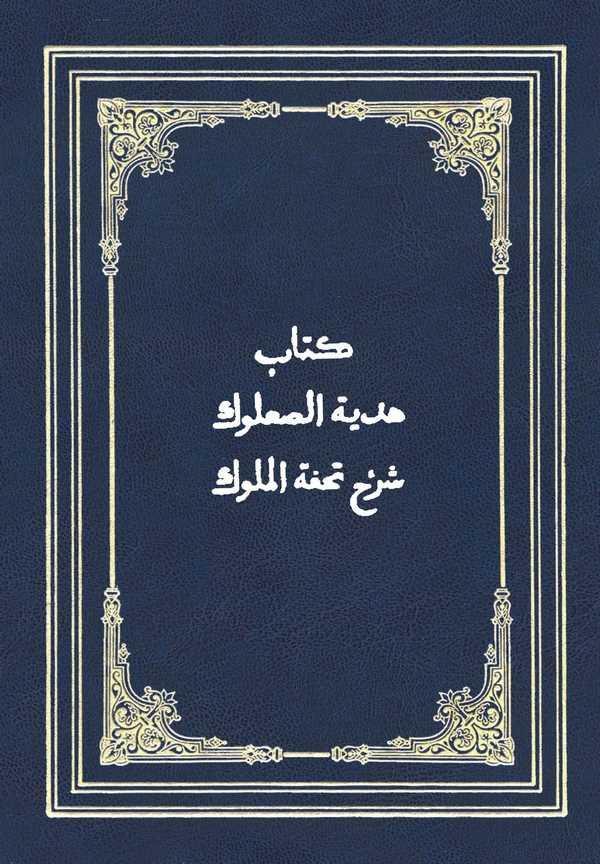Hediyyetüs Saluk Şerhu Tuhfetil Müluk-هدية الصعلوك شرح تحفة الملوك