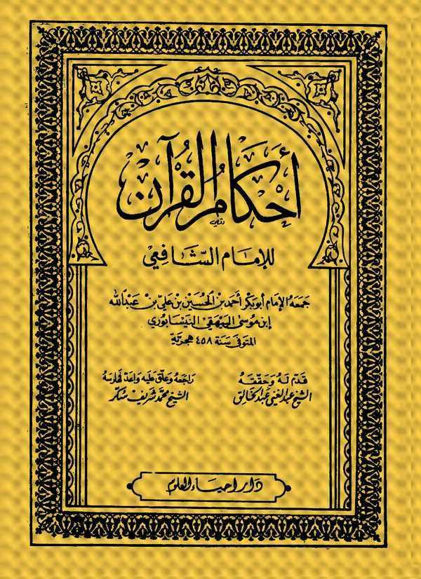 Ahkamul Kuran-أحكام القرآن