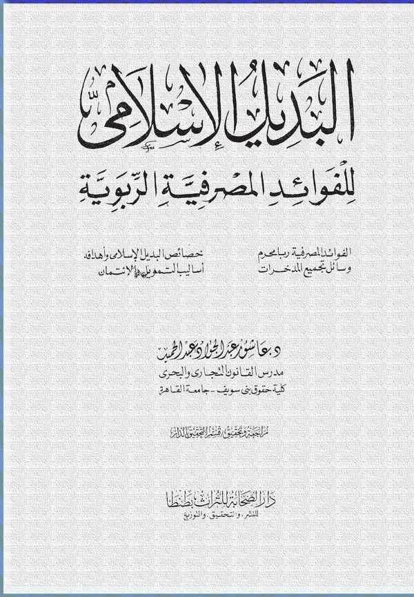 El Bedilül İslami li Fevaidil Masrafiyye Er Ribeviyye-البديل الإسلامي للفوائد المصرفية