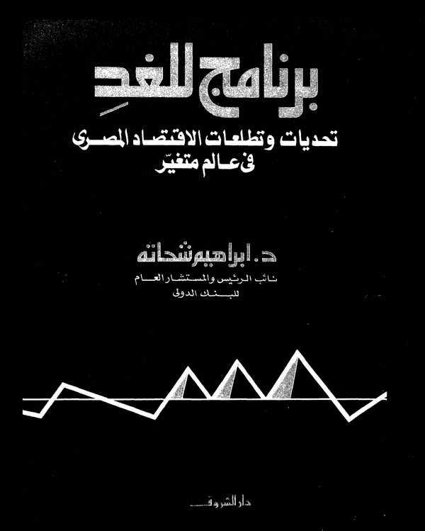 Bernamec lil Gad Tehaddiyat ve Tetalluat El İktisad El Mısri fi Alem Mütegayyir-برنامج للغد تحديات وتطلعات الاقتصاد المصري في عا