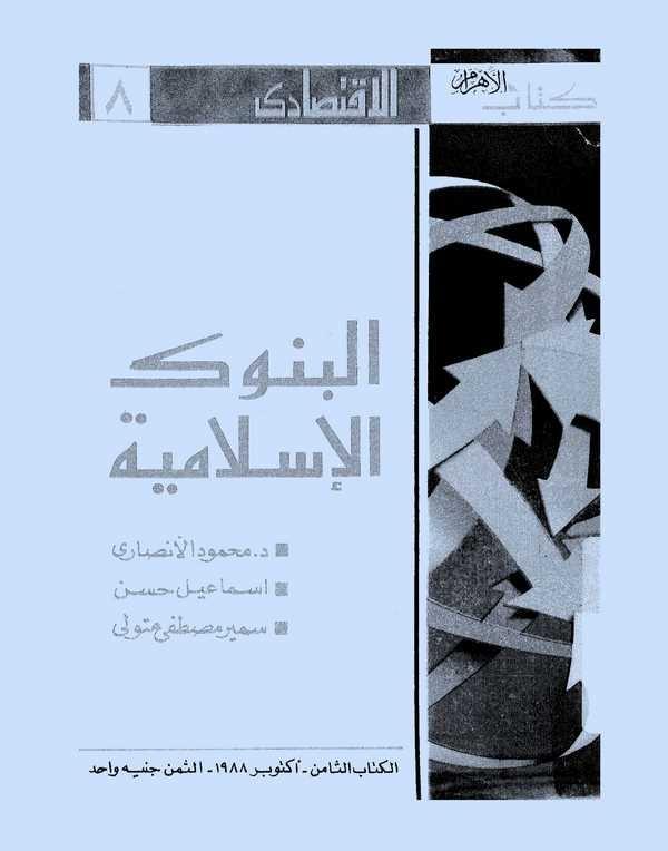 El Bankavi El İslamiyye-البنكوي الإسلامية