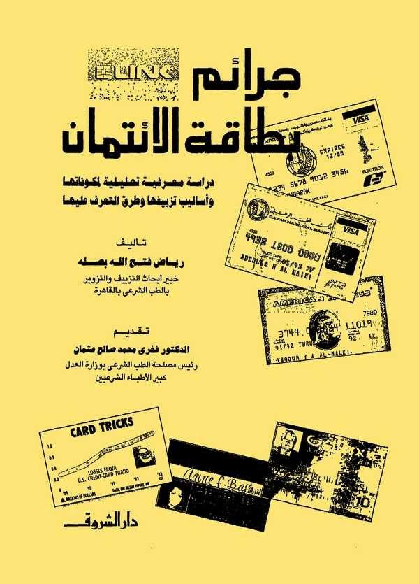 Ceraimu Bitakatil İtiman-جرائم بطاقة الإئتمان