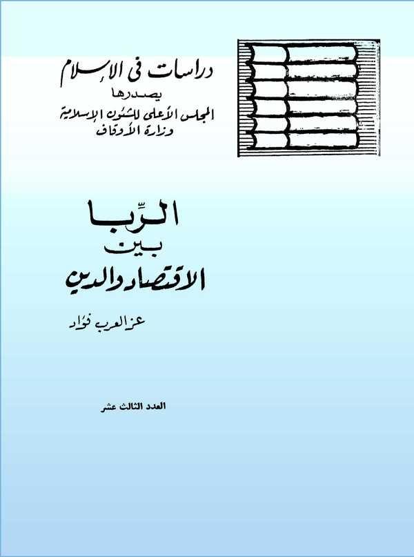 Er Riba beynel İktisadi ved Din-الربا بين الاقتصاد والدين