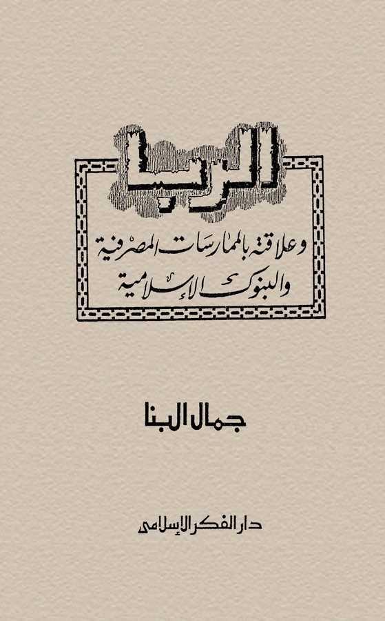 Er Riba ve Alakatuhu bil Mümaresatil Masrafiyye vel Bunukil İslamiyye-الربا وعلاقته بالممارسات المصرفية والبنوك الإسلامية