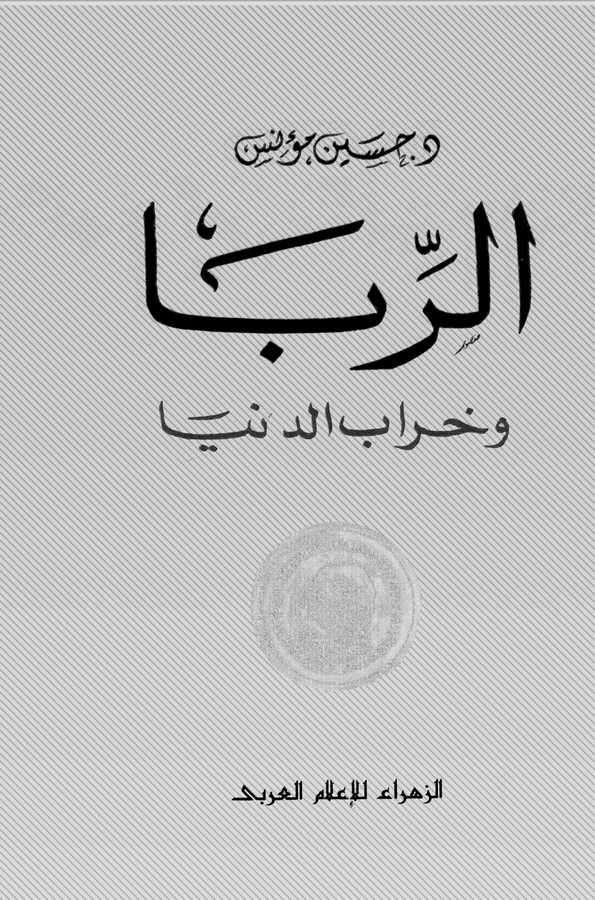 Er Riba ve Harabud Dünya-الربا وخراب الدنيا