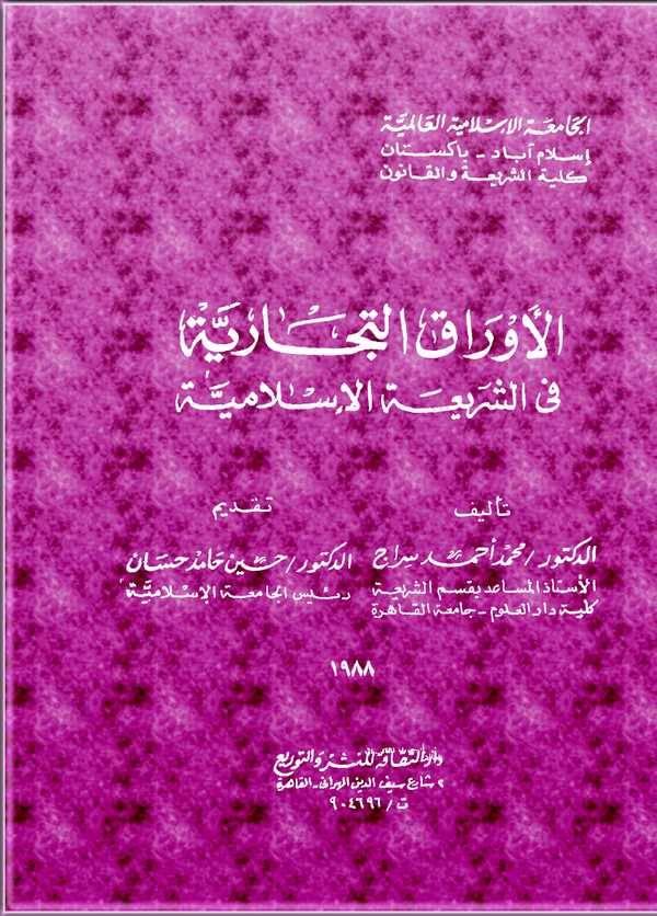 El Evrakut Ticariyye fiş Şeriatil İslamiyye-الأوراق التجارية في الشريعة الإسلامية