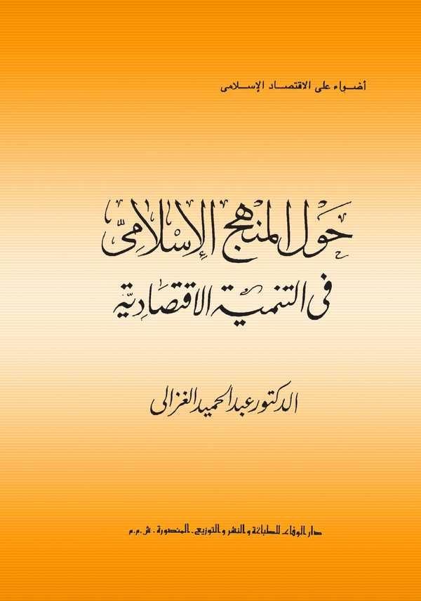 Havlel Menhecil İslami fit Tenmiyetil İktisadiyye-حول المنهج الإسلامي في التنمية الاقتصادية