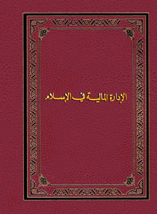 El İdaretül Maliyye fil İslam-الإدارة المالية في الإسلام