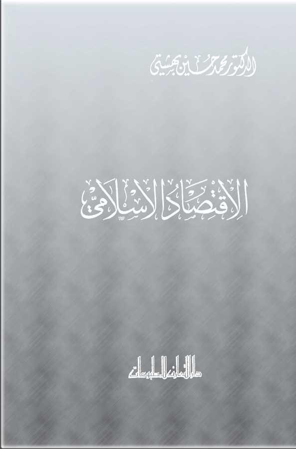 El İktisadul İslami-الإقتصاد الإسلامي