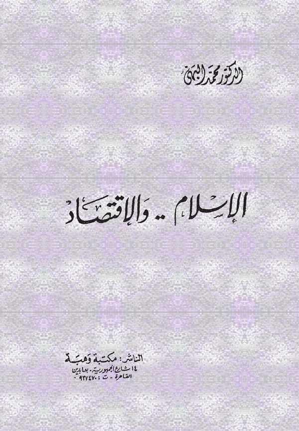 El İslam vel İktisad-الإسلام والإقتصاد